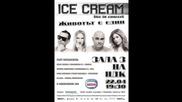 Ice Cream - Животът е един (high quality sound) new 2015