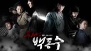 Warrior Baek Dong Soo Ost Part 3