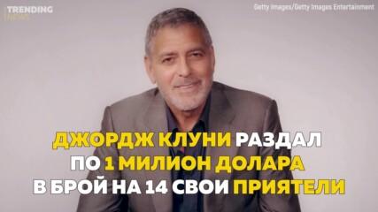 Джордж Клуни раздал по 1 милион долара в брой на 14 свои приятели