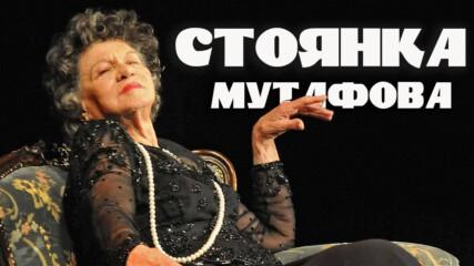 Портретъ: Стоянка Мутафова - Живата легенда в театъра