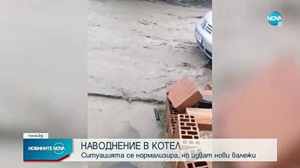 Порой причини наводнение в Котел
