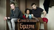 """Гледайте новия хитов сериал """"СЕМЕЙСТВО БРАУН"""" от 19 април само във Vbox7!"""