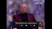 Компютър прави за смях Бербатов и Савов, бъзици с Вучков и още - Господари на ефира 2005 - част 1