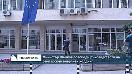 Министър Живков освободи ръководството на Българския енергиен холдинг