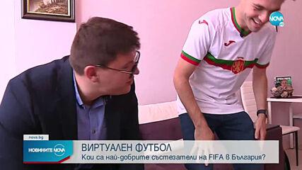 Кои са най-добрите състезатели на FIFA в България?