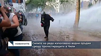 Силите на реда използваха водни оръдия срещу протестиращите в Чили