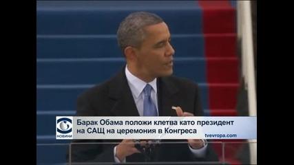 Барак Обама положи и втората клетва като президент на САЩ за още един мандат