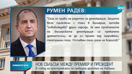 Нов сблъсък между премиер и президент (ОБЗОР)