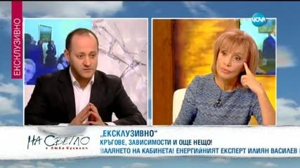 """Радан Кънев в """"На светло с Люба Кулезич"""" (07.02.2015г.)"""