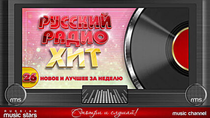 Русский Радио Хит 2020! Новые И Лучшие Песни За Неделю! Музыкальный Хит-парад 26-я Неделя.