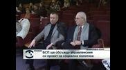 БСП обсъжда управленска програма
