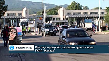 """Все още пропускат свободно туристи през ГКПП """"Маказа"""""""