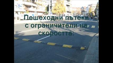 Защо улиците в населените места не са безопасни
