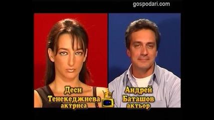 Блиц – Деси Тенекеджиева и Андрей Баташов