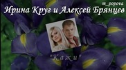 Ирина Круг и Алексей Брянцев - Скажи - Превод