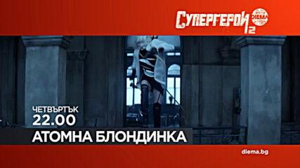 """""""Атомна блондинка"""" на 14 януари, четвъртък от 22.00 ч. по DIEMA"""