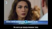 Bana artik Hicran de - Наричай ме вече Хиджран - фрагман 1, епизод 3, Бг Субс