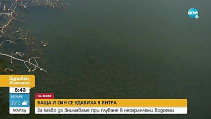 Спасител: Хората се надценяват при плуване в язовири и реки