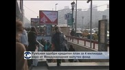 Румъния одобри кредитен план за 4 милиарда евро от Международния валутен фонд