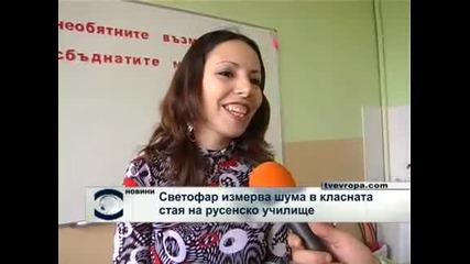 Светофар измерва шума в класната стая на русенско училище