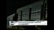 Тежка влакова катастрофа в Аржентина взе 4 жертви