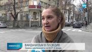 Заляха с боя централата на БСП в Пловдив