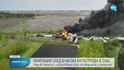 Евакуация след тежка влакова катастрофа в САЩ