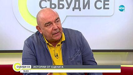 Калин Сърменов – истории от сцената