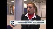 Авиокомпании нехаят за изгубен багаж