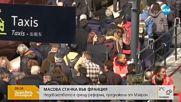 МАСОВА СТАЧКА: Франция на бунт срещу нови реформи