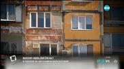 В търсене на цял саниран блок в София