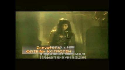 Тежка Гръцка - Не Искам Да Знаеш - Anna Vissi - Den Thelo Na Ksereis