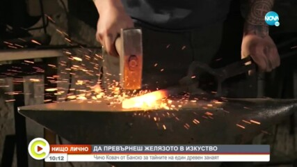 """""""НИЩО ЛИЧНО"""": Кой е най-известният ковач на желязо у нас"""