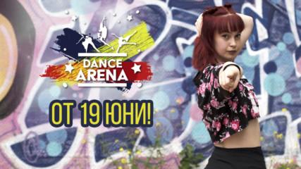 ОЧАКВАЙТЕ Dance Arena от 19 ЮНИ - първото танцово уеб риалити!