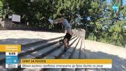 ОПИТ ЗА РЕКОРД: Русенци превзеха стъпалата до връх Шипка на ръце