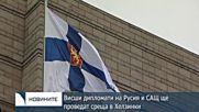 Висши дипломати от Русия и САЩ ще се срещнат в Хелзинки на 11 септември