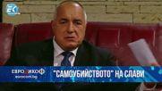 Евродикоф Люба Кулезич за политическото самоубийство на Слави Трифонов