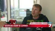 Въоръжен ограби банка в София
