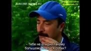 Мъжът от Адана Adanali еп.26 Руски суб.