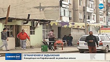 Край на помощите за роми, отказващи работа