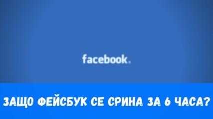 Защо Фейсбук се срина за 6 часа?