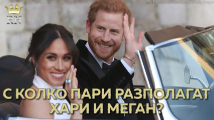 С колко пари разполагат Хари и Меган и готови ли са за финансова независимост