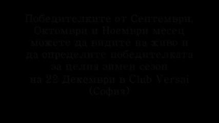 Гласувай за Най - Секси Българка (ноември 2009) - Диди Вълчева