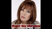 Кичка Бодурова - Живот Без Сбогуване