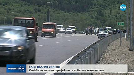СЛЕД ДЪЛГИЯ УИКЕНД: Очаква се засилен трафик по основните магистрали