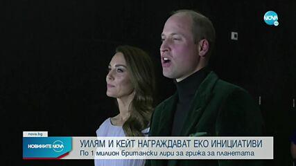 Принц Уилям и Кейт Мидълтън раздадоха награди за опазването на околната