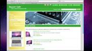 Смяна на дизайна/изгледа на сайт от Overcode.bg