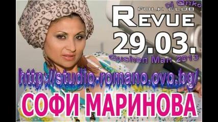 Софи Маринова - Гушин Ман 2013 Dj Qnko