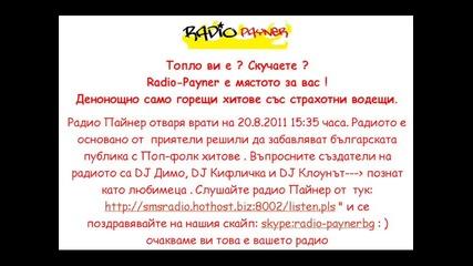 Радио Пайнер / Radio Payner