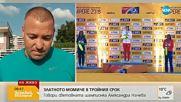 Александра Начева: До медала се стига с много тренировки